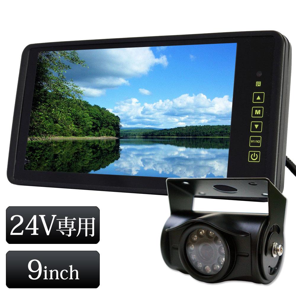 バックミラーモニターバックカメラ モニター セット バックミラーモニター 9インチ バックカメラ トラック 24V あす楽 送料無料 [B390C8700B]