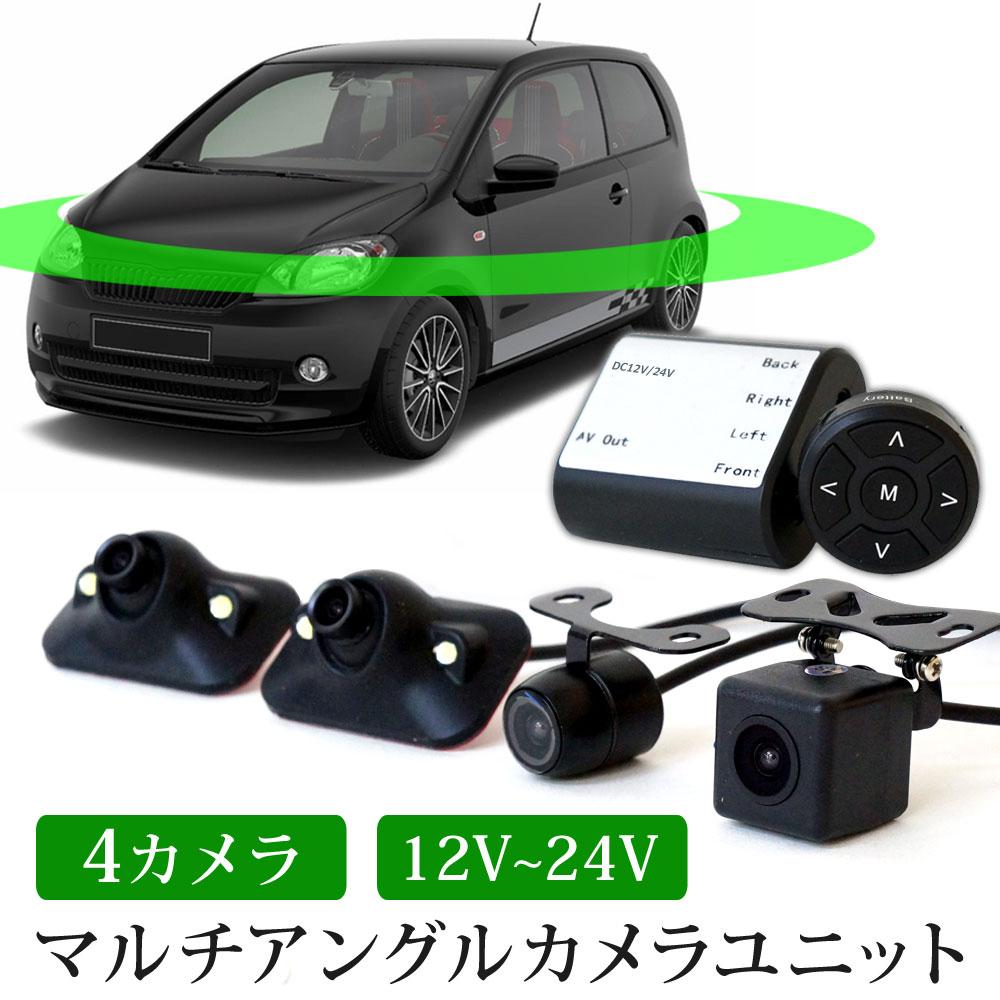 カメラ4台セット バックカメラ サイドカメラ フロントカメラ 4方向 12V 24V 1年保証 あす楽 送料無料 NYS [C840MB]