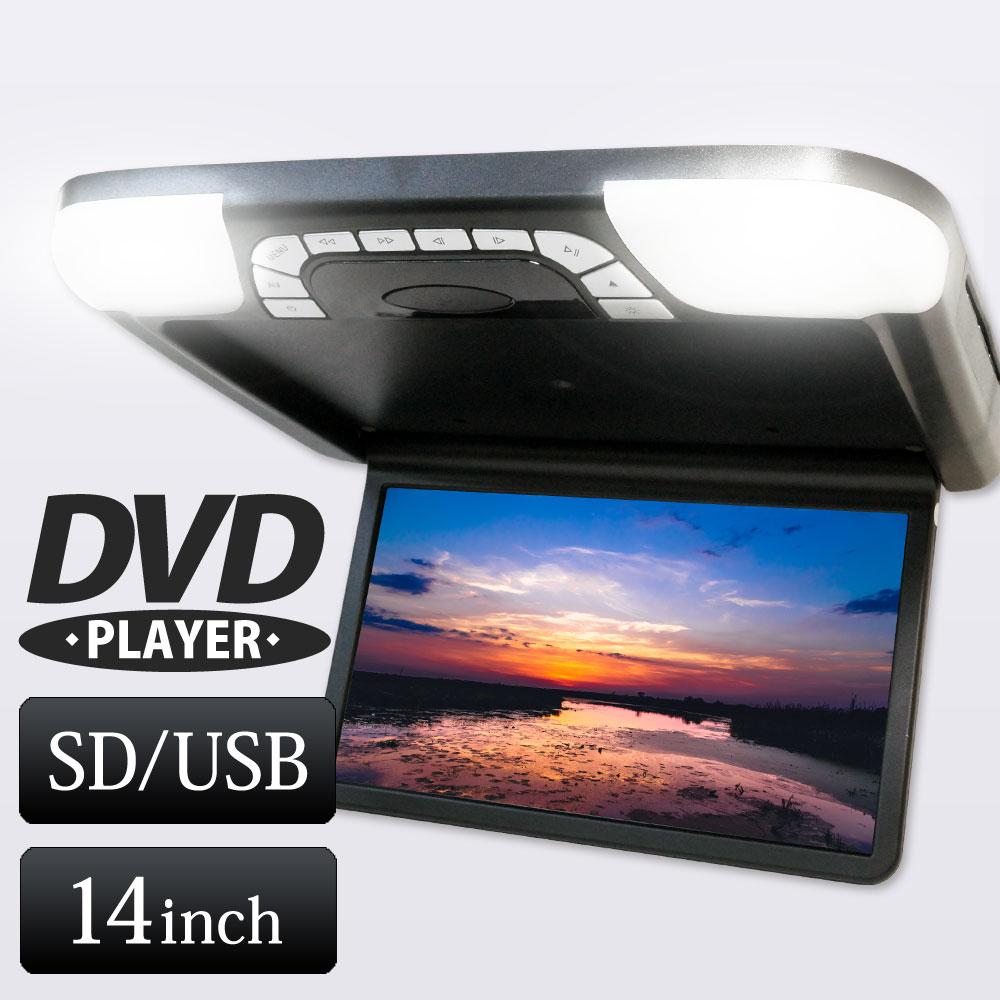 フリップダウンモニター DVD内蔵 DVD 14.1インチ 14インチ DVDプレーヤー スピーカー SDカード USB対応 12V対応 あす楽 送料無料 [F1400D]