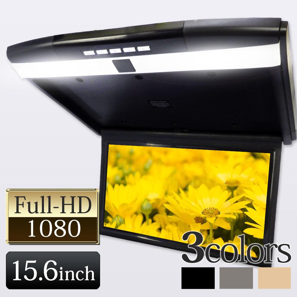 フリップダウン 大型 大画面 スピーカー グレー ベージュ IR rca フリップダウンモニター HDMI スピーカー内臓 販売実績No.1 送料無料 高画質 1年保証 3色選択可能 FullHD ブラック あす楽 15インチ 15.6インチ 超激安 miniHDMI F1561H