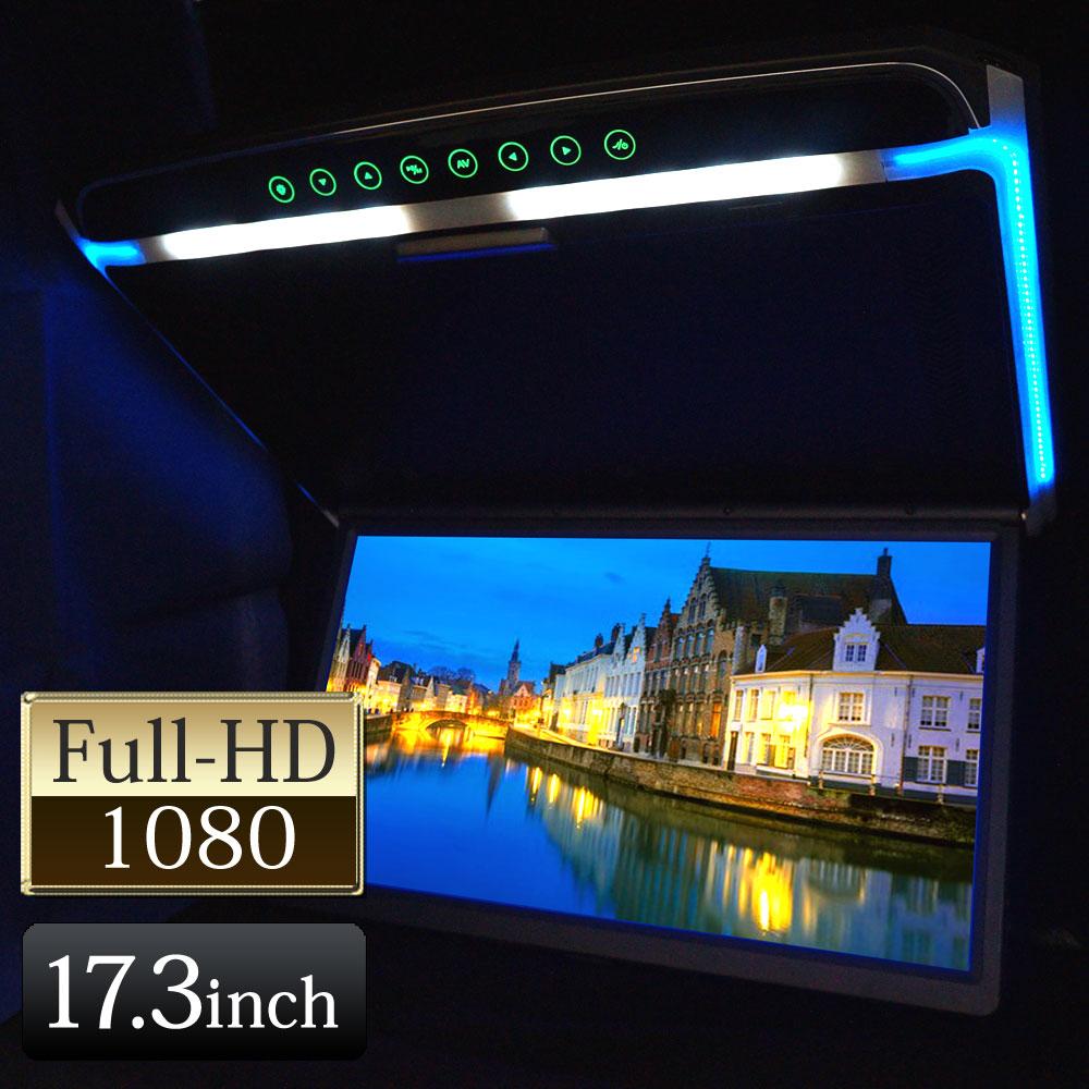 フリップダウンモニター 17.3インチ HDMI カーモニター 車載モニター カーモニター 車 モニター カー用品 車用品 高画質 薄型 FullHD 12V 24V microSD USB あす楽 送料無料 [F1732BH]