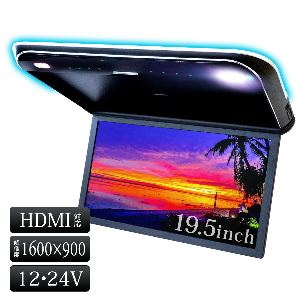 フリップダウン モニター 大画面 大型 全店販売中 HDMI フリップダウンモニター 19.5インチ 高画質 バス 24V HDMI大型車 送料無料 ☆正規品新品未使用品 あす楽 1年保証 12V F1950BH