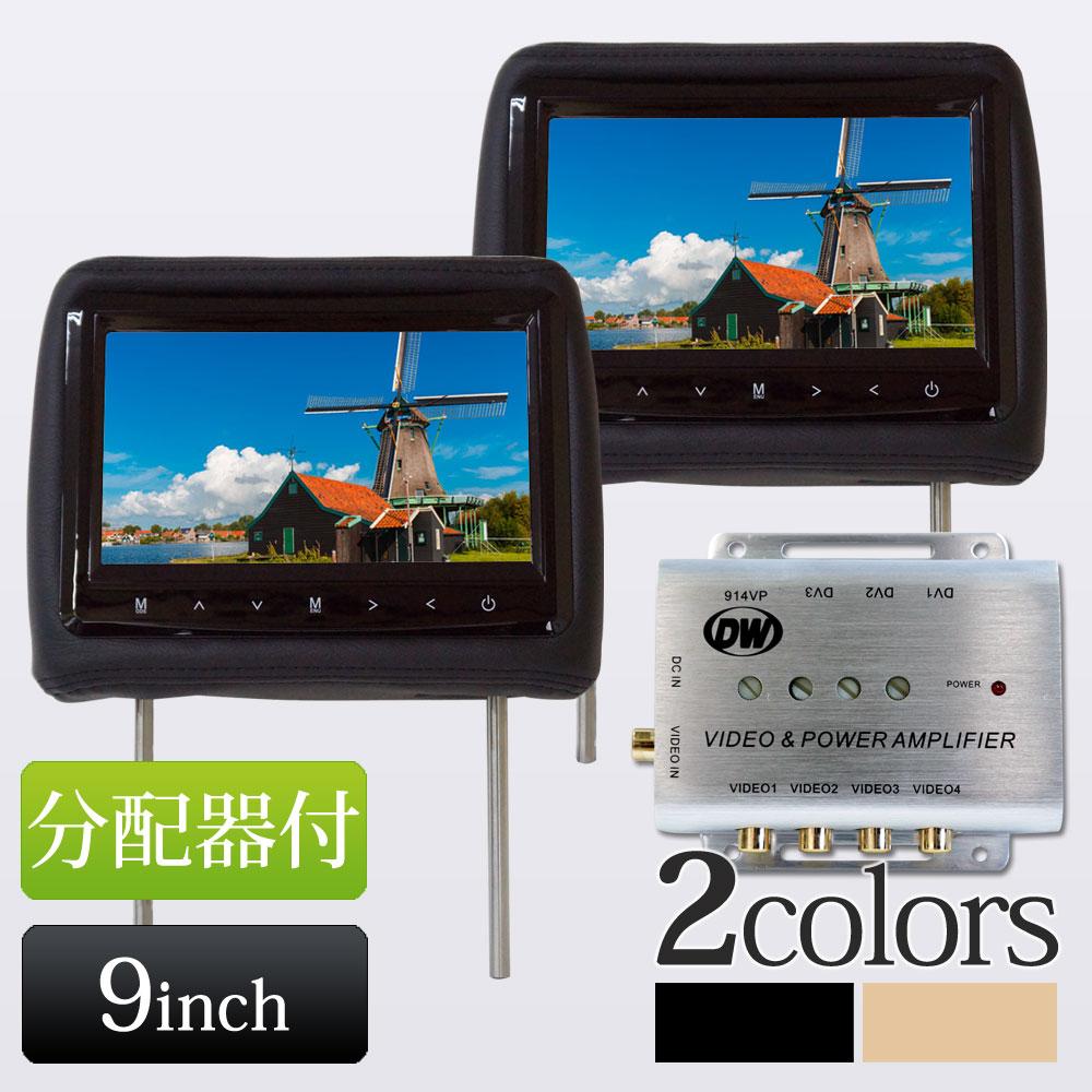 分配器 セット グレー ベージュ モニター リアモニター rca H770914VP 2個セット 送料無料 特価 ヘッドレストモニター レザータイプ 9インチ お買い得 ブラック
