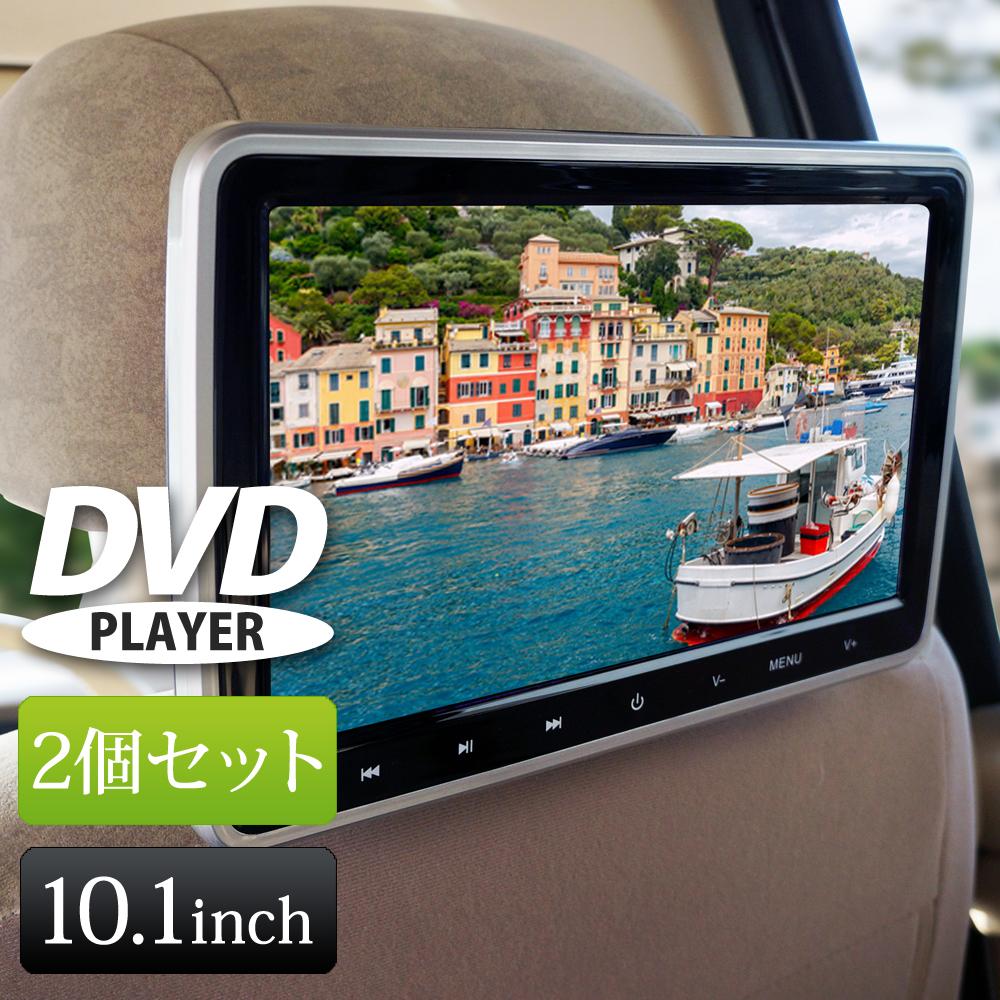 ヘッドレストモニター DVD内蔵 2個セット 10インチ 10.1インチ DVD HDMI USB SD あす楽 送料無料 [HA103D-2]