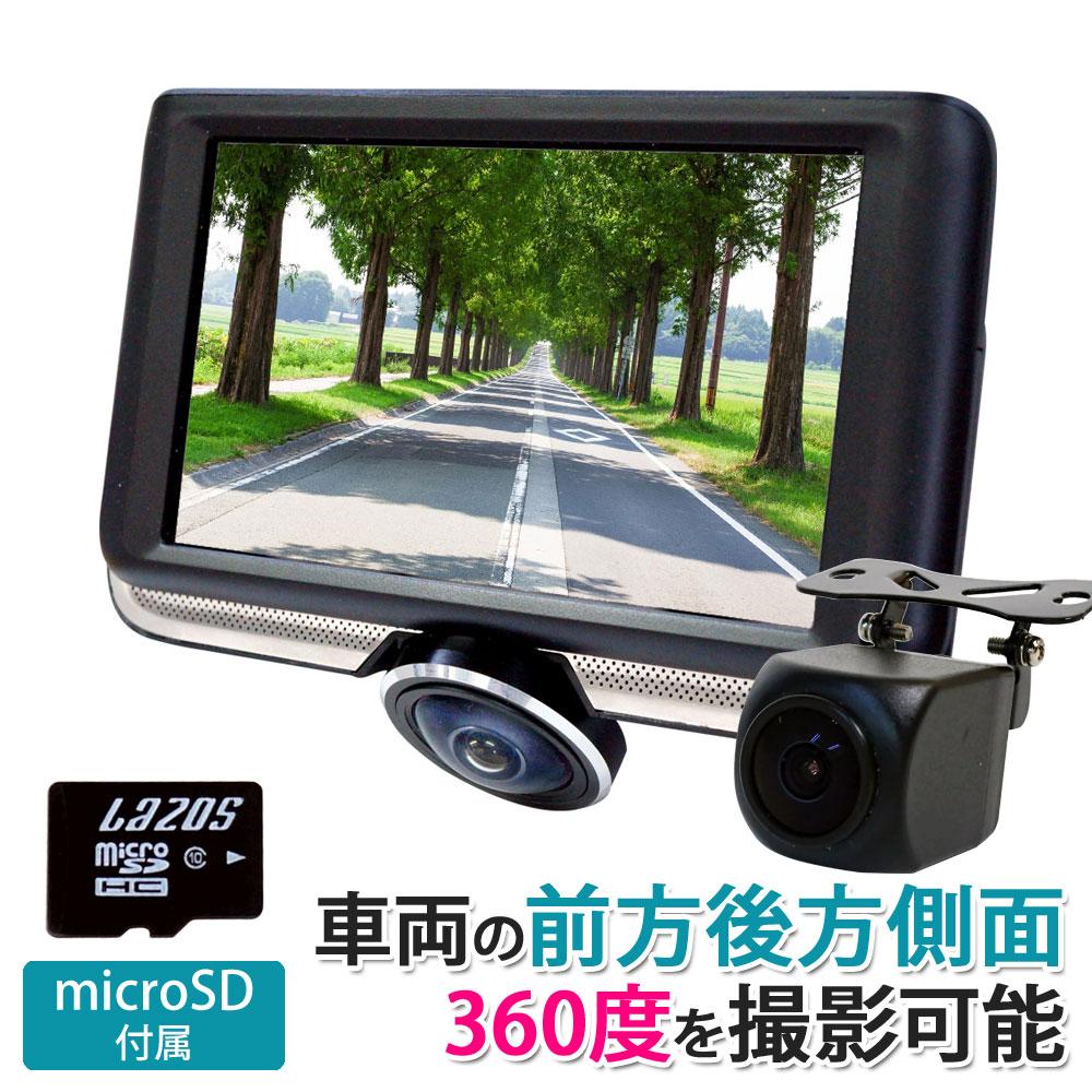 【メーカー純正品】 ドライブレコーダー 360度 前後 後方 2カメラ バックカメラ セット 小型 駐車監視 SDカード 付き ステッカー 2枚付 送料無料 [J450C894B]