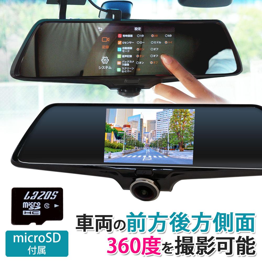 ドライブレコーダー 360度 ドラレコ 前後 後方 ミラー型 駐車監視 360 SDカード付き 車内 車内撮影 ステッカー2枚付き シール シガーソケット   [J500-SD]