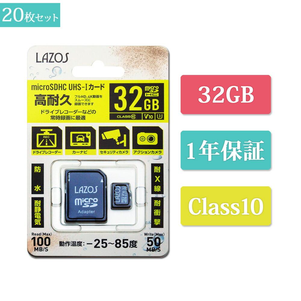 【20個セット】 SD 32GB micro SDカード class10 1年保証 ゆうパケット送料無料 [L-32MS10-U1]