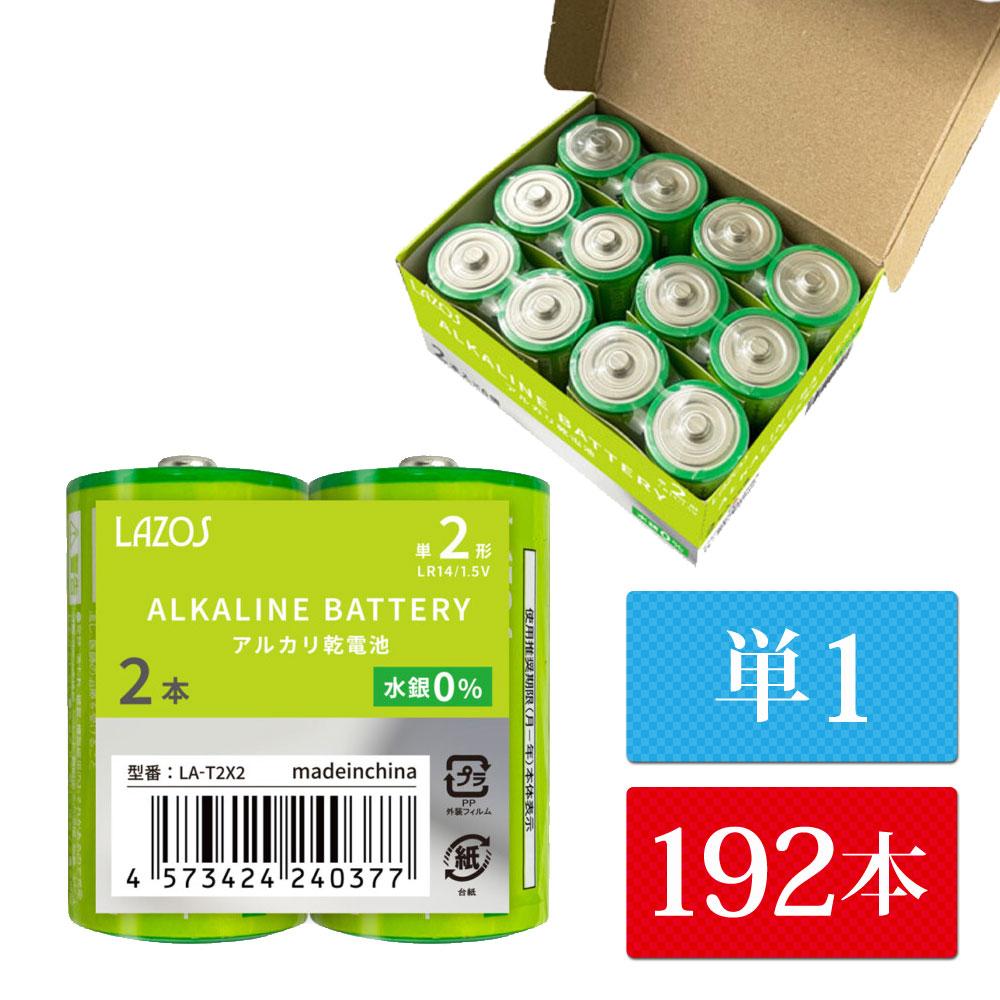 単1 アルカリ乾電池 192本(12本入り16箱) Lazos 単一 長時間 長持ち 送料無料 [B-LA-T1x16]