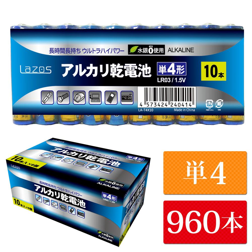 単4 アルカリ乾電池 960本(60本入り16箱) Lazos 単四 長時間 長持ち 送料無料 [B-LA-T4x16]
