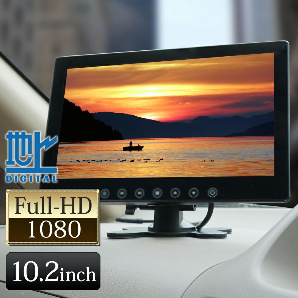 オンダッシュモニター フルセグ 10.2インチ 地デジ チューナー内蔵 車 テレビ ヘッドレスト ブラケット 付き ヘッドレスト 車 用 液晶モニター 車載モニター 軽量 大型 HDMI 薄型 スリム シンプル スマホ対応 12V~24V対応 あす楽 送料無料 [D1003BT-bcas]