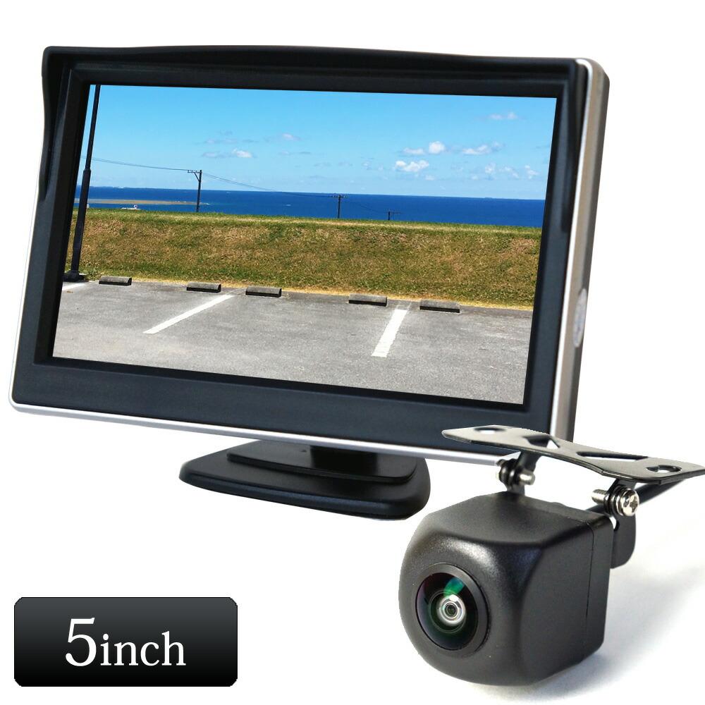 オンダッシュモニター バックカメラ モニター セット 5インチ 12V 24V あす楽 送料無料 [D510BC858B]