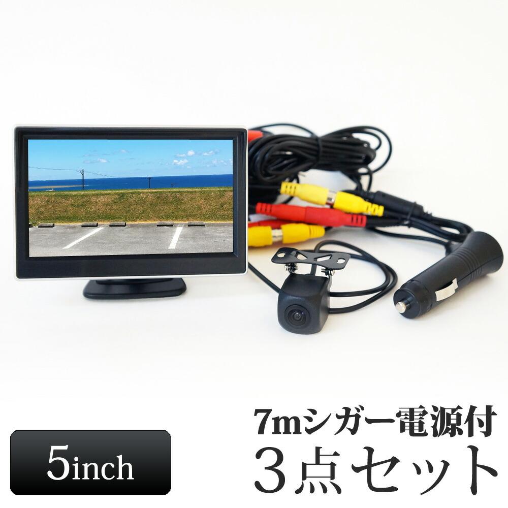 オンダッシュモニター 5インチ バックカメラ モニター セット 12V 24V 兼用 あす楽 送料無料 NYS [D510BC858BPL007]
