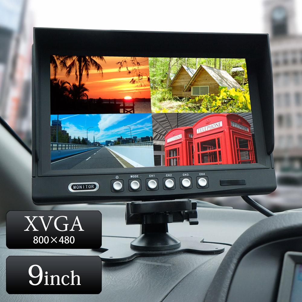 オンダッシュモニター 9インチ 4画面 分割 高画質 バイザー付き 12V 24V あす楽 送料無料 [DS940T]