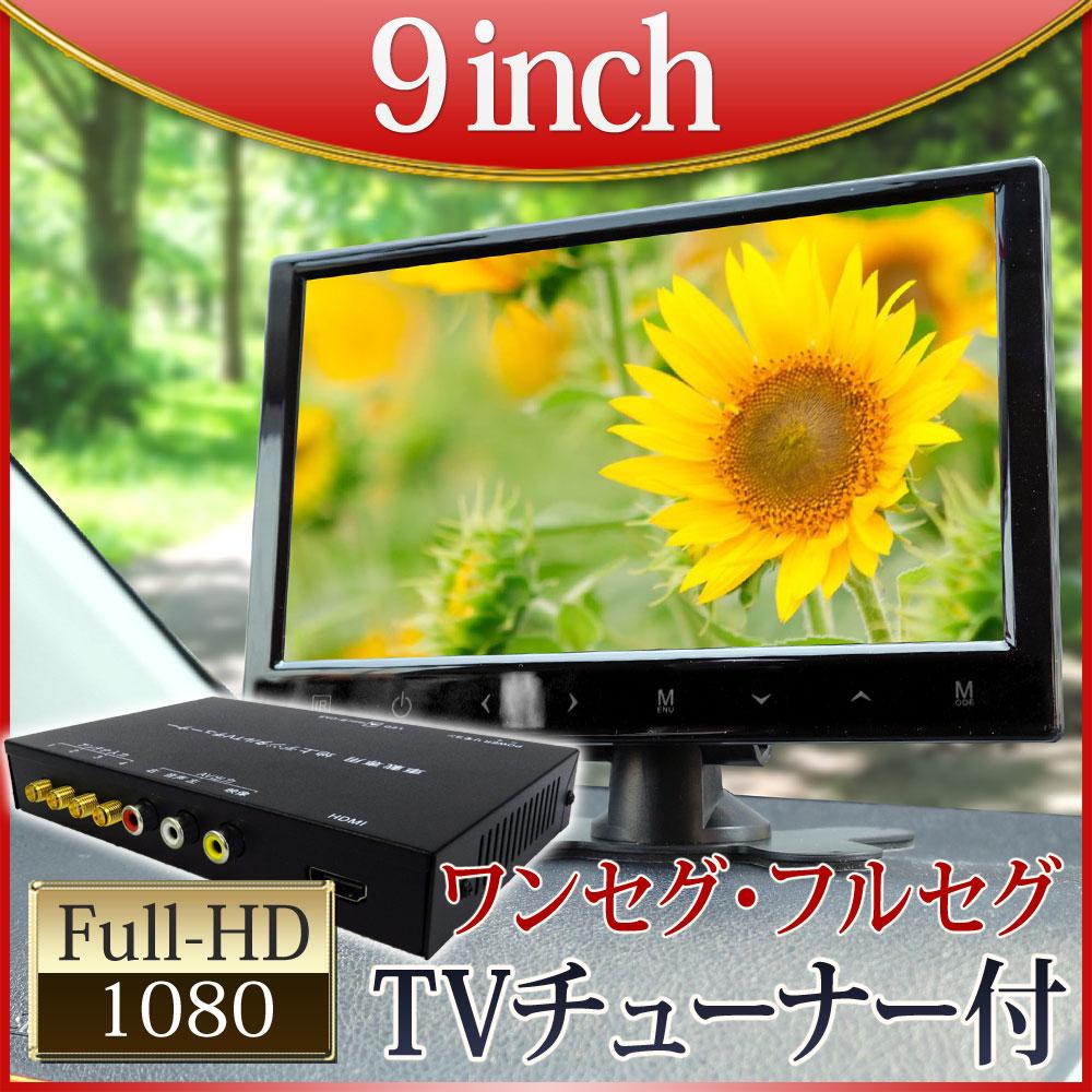 オンダッシュモニター フルセグ 9インチ 高画質 地デジ4×4 フルセグチューナー HDMIケーブルプレゼント中 あす楽 送料無料 [DT91TH990BDT4100]