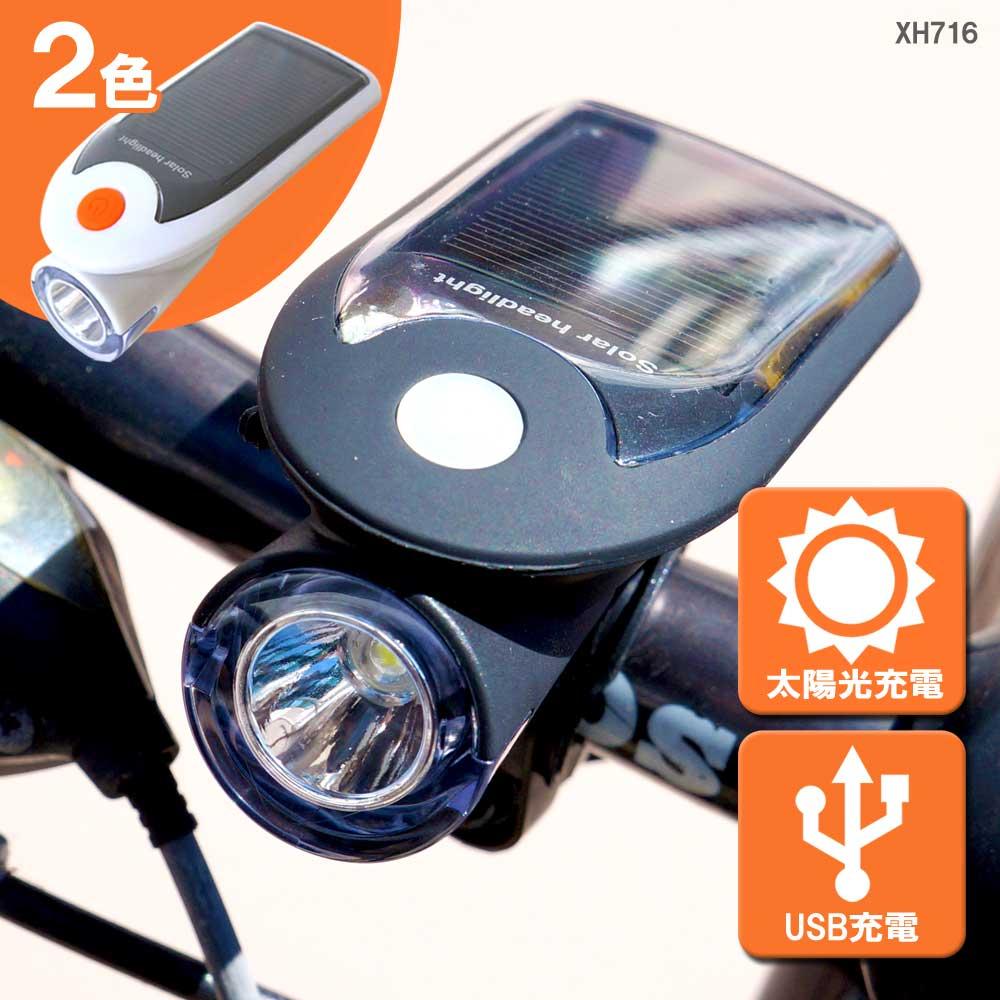 自転車 ライト 明るい usb 充電ソーラー 店内全品対象 ヘッドライト LED 捧呈 ソーラー充電 USB充電式 XH716 あす楽 自転車ライト 送料無料 防水