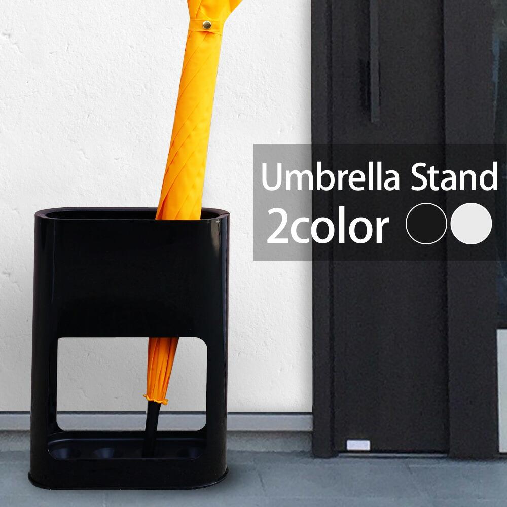 傘 かさ かさたて シンプル 高品質 折りたたみ傘 かわいい 受け皿 オフィス 屋外 屋内 コンパクト 薄型 小型 小さい ホワイト 傘立て XH742 ブラック 送料無料 おしゃれ 折り畳み傘 黒 スリム 白 あす楽 高価値 北欧 省スペース