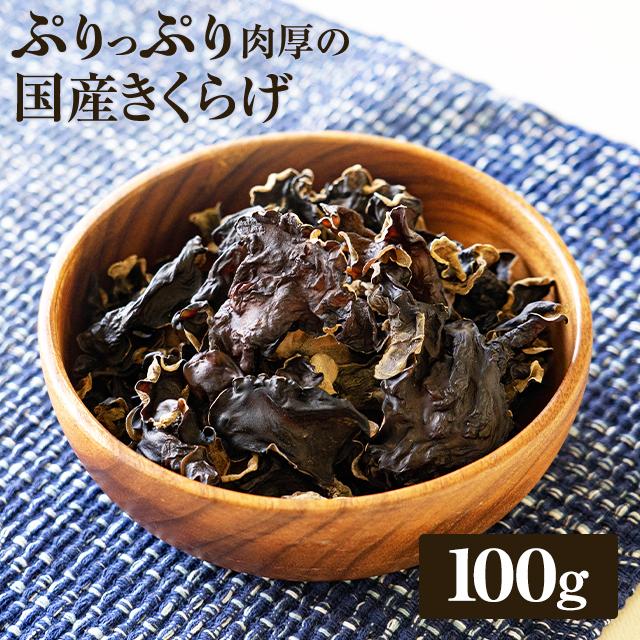 九州産乾燥キクラゲ【100g】