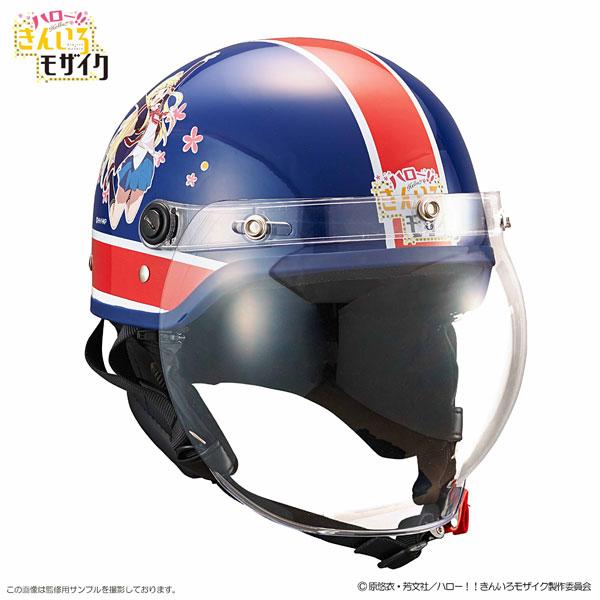 バイク用ヘルメットハロー!!きんいろモザイク【カレン】