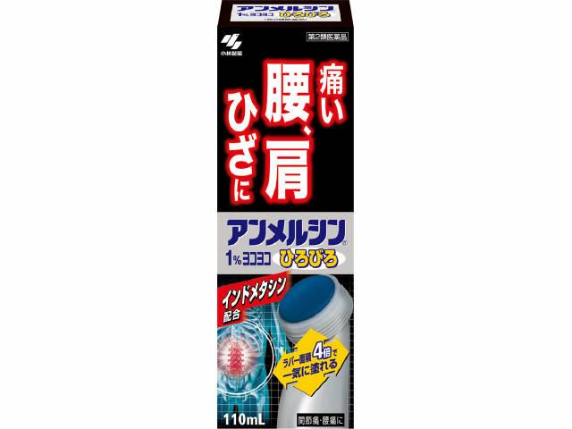第2類医薬品 アンメルシン1%ヨコヨコ液 ひろびろ 売り込み 税込 110ml