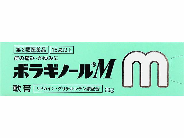 第2類医薬品 通販 激安 ボラギノールM軟膏 20g 天藤製薬株式会社 最新