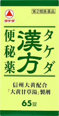 第2類医薬品 タケダ漢方便秘薬 武田薬品工業株式会社 超目玉 定番 65錠