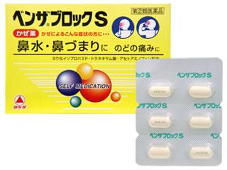 第 返品交換不可 OUTLET SALE 2 類医薬品 30錠 ベンザブロックS 武田薬品工業