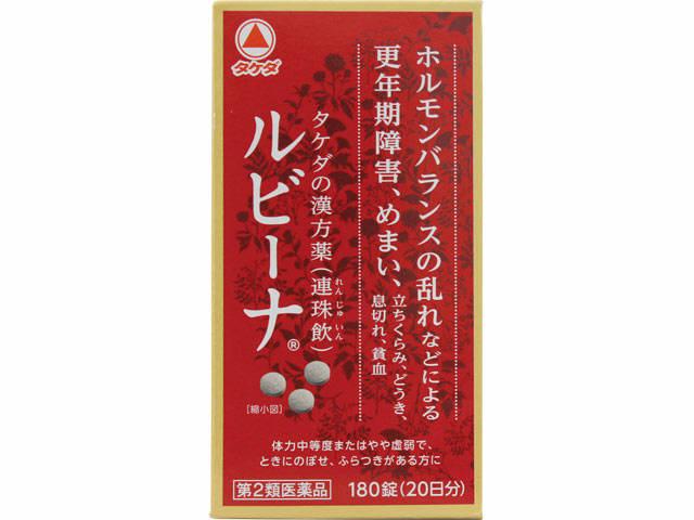 第2類医薬品 迅速な対応で商品をお届け致します ルビーナ 武田薬品工業株式会社 ※アウトレット品 180錠