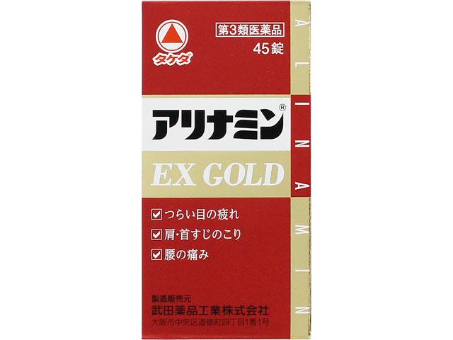 第3類医薬品 上質 アリナミンEXゴールド 100%品質保証! 武田薬品工業株式会社 45錠
