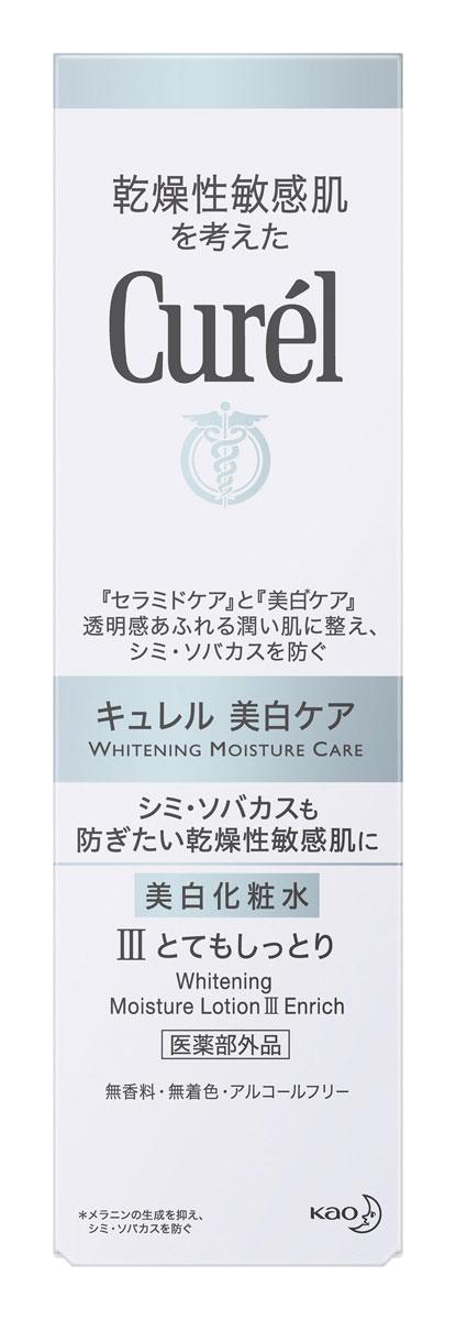 キュレル 美白化粧水3 値引き 返品送料無料 140ml 花王株式会社