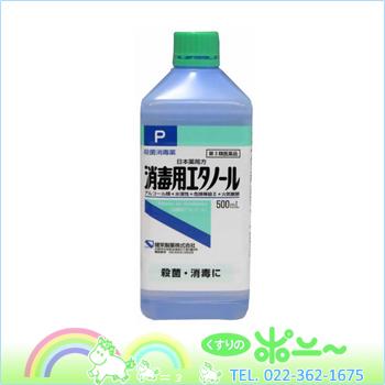 供消毒使用的乙醇(消毒用酒精)(P)500ml