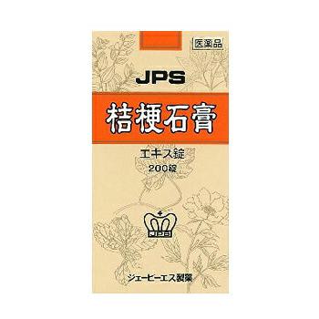 【第2類医薬品】【送料無料!】JPS漢方薬-8 JPS桔梗石膏「ききょうせっこう」エキス錠 200錠×3個【JPS製薬】【4987438060867】【px】