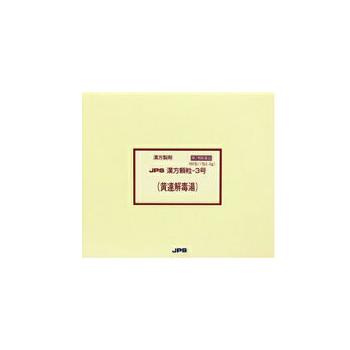 【ネコポス発送!送料無料!】JPS漢方-3 黄連解毒湯「おうれんげどくとう」90包(30日分)【JPS製薬】【第2類医薬品】【4987438070316】【代引き・コンビニ受取】【px】【asrk】
