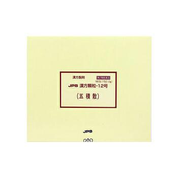 【第2類医薬品】【送料無料!】JPS漢方-12 五積散「ごしゃくさん」 180包(60日分)【JPS製薬】【4987438071245】【px】【あす楽対応!】