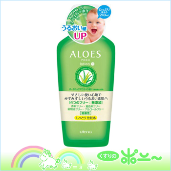 Aloes lotion Rb 240ml