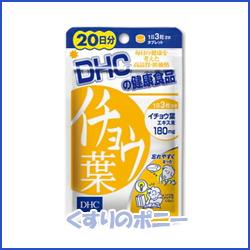 "DHC supplement Ginkgo biloba 60 grain ""20 minutes""]"