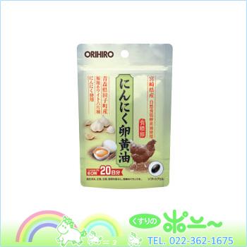 *4 garlic egg yolk oil hook type 60 drops