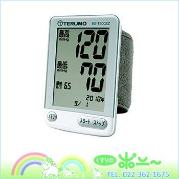 【送料無料!】テルモ 電子血圧計 手首式 ES-T300ZZ【テルモ】【4987350415752】【ゆうメール・ネコポス不可】