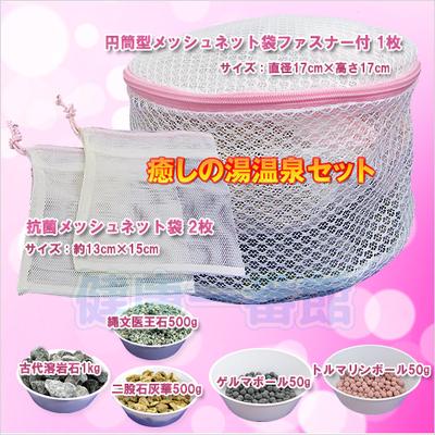 癒しの湯温泉セット 2.1kg【青葉】【メーカー直送】【px】
