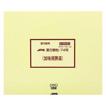 【第2類医薬品】【送料無料!】JPS漢方 顆粒-74号加味帰脾湯「かみきひとう」180包(60日分)【JPS製薬】【4987438077445】【px】