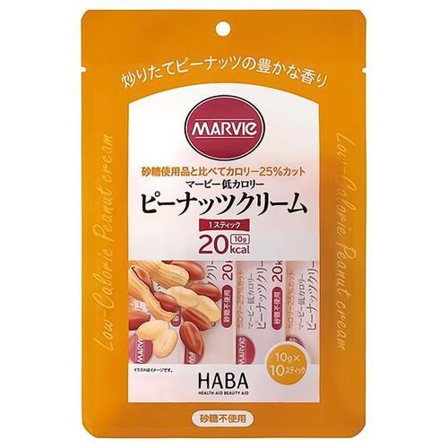 炒りたてピーナッツの豊かな香り マービー 低カロリーピーナッツクリーム 100g 定番の人気シリーズPOINT(ポイント)入荷 10g×10本 px メール便6個まで HABA研究所 安値