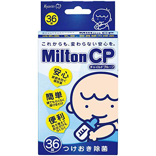 つけて置くだけで タイムセール ほ乳びんの衛生管理 ミルトンCP チャイルドプルーフ 発売モデル 杏林製薬 メール便4個まで 36錠