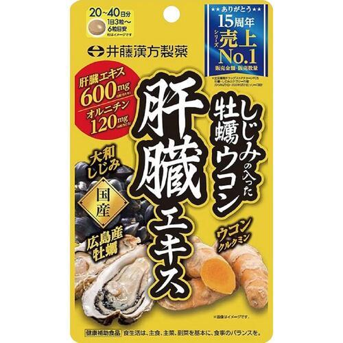 飲みたい人の毎日のスッキリ生活をサポートします しじみの入った牡蠣ウコン肝臓エキス 今季も再入荷 120粒 井藤漢方製薬 お得クーポン発行中 メール便3個まで