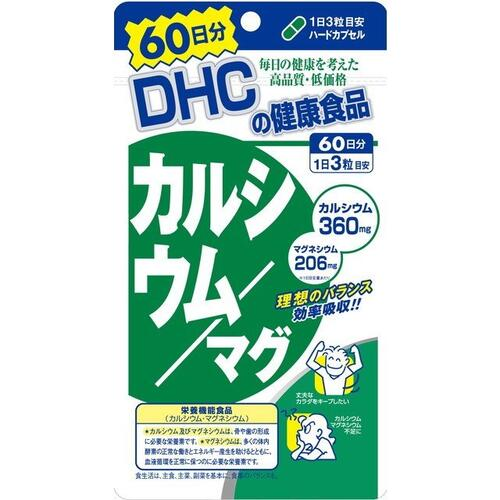 歯と骨の形成に欠かせないミネラルを、理想のバランスで効率吸収! 【メール便対応!】DHC カルシウム/マグ 60日分 180粒【DHC】【4511413405222】【2個までメール便発送可!】