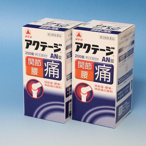 【第3類医薬品】  アクテージAN錠  200錠 お得 2箱セット    武田薬品工業 【あす楽対応】