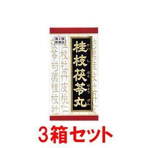 【第2類医薬品】《クラシエ》桂枝茯苓丸(ケイシブクリョウガン)料エキス錠 90錠 ☆得々3箱セット☆