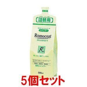 【医薬部外品】《全薬工業》 ロモコートシャンプーM 詰替え用 500mL×5個 (弱酸性シャンプー) ☆得々5個セット☆