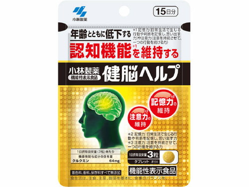 期間限定で特別価格 小林健脳ヘルプ 45粒 代引不可 爆買い新作 メール便対応商品