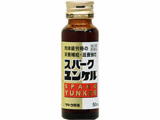 【第2類医薬品】 スパークユンケル 50ml×50本入