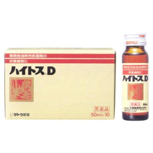 【第3類医薬品】 ハイトスD 50ml×50本入