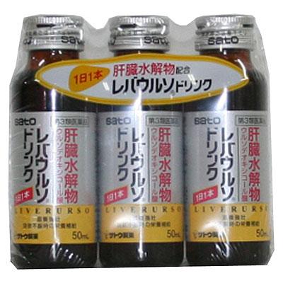 【第3類医薬品】 レバウルソドリンク 50ml×3×20個入
